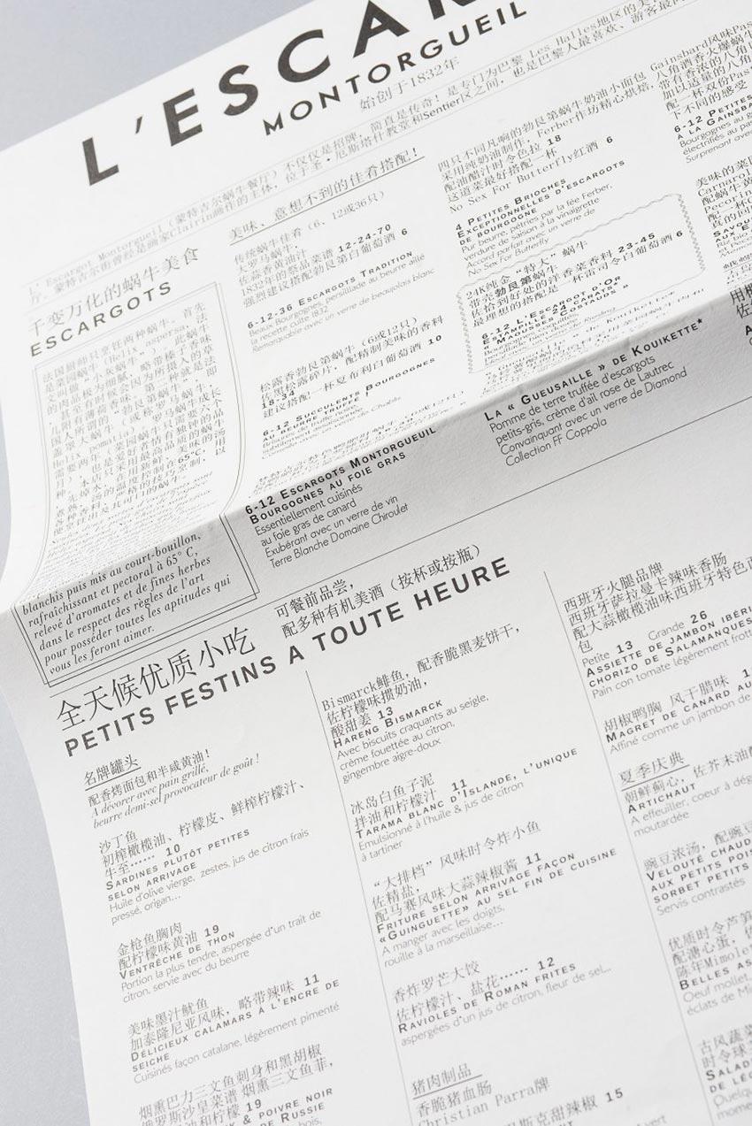Le graphisme, le logo et l'identité visuelle ont été réalisés pas le Studio Emma Roux pour la brasserie l'Escargot de Paris